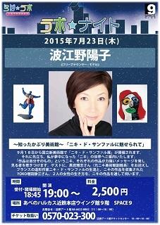 ニキ チカシ.jpg
